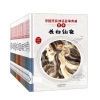 中国民族神话故事典藏绘本(30册)