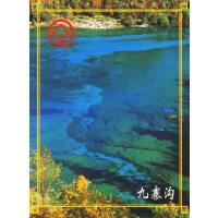 九寨沟(名信片)
