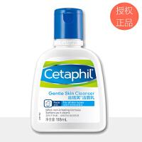 Cetaphil/丝塔芙洁面乳118ml 温和洁面润肤 专柜正品