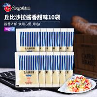 丘比沙拉酱 水果蔬菜沙拉酱 寿司料理汉堡色拉酱香甜味30g*10袋