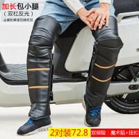 摩托车护膝护具男女防风防寒冬季电瓶车加厚护膝电动骑车保暖护腿新品