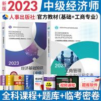 备考2021 中级经济师教材2020工商 2020经济师中级 工商管理专业 教材2本套 经济师教材 2020经济师考试教