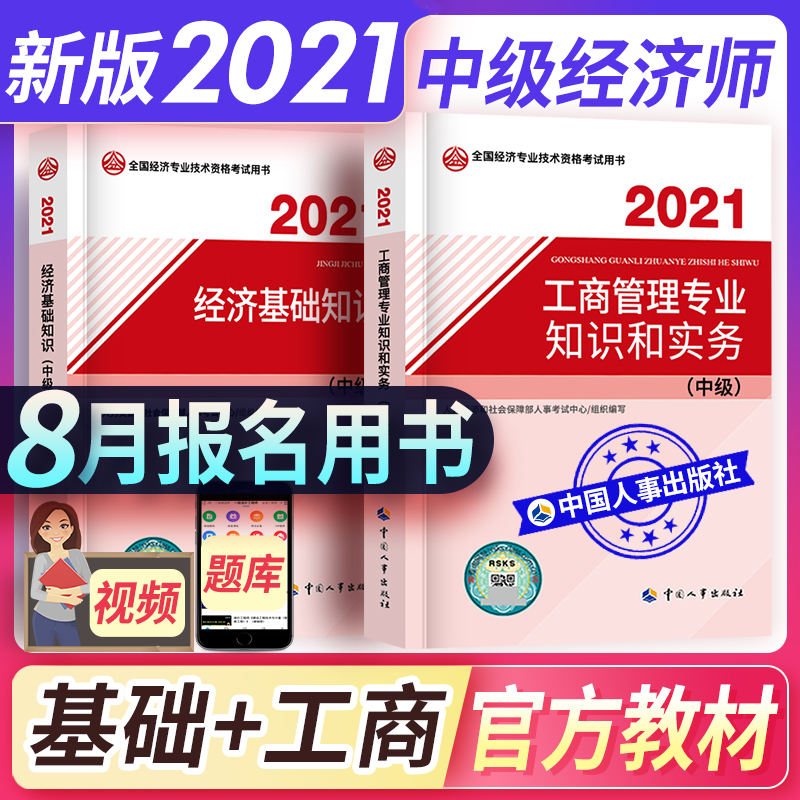 2020 中级经济师教材2020工商 2020经济师中级 工商管理专业 教材2本套  经济师教材 2020经济师考试教材 经济基础知识与工商管理实务2本套装