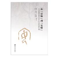 从彰师到安师(小学教师教育百年历史发展审视) 南京大学出版社