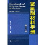 聚氨酯材料手册(二版)