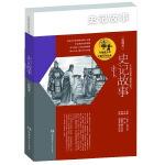 写给孩子的中国文化经典・史记故事(彩图本)