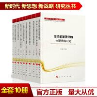 官方正版 2019年 新时代新思想新战略研究丛书全套10册 人民出版社 学习新时代中国特色社会主义思想三十讲的党建读物