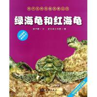*和红海龟/海洋动物探秘故事丛书 绿子静 绘画:史衍成工作室