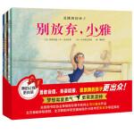 全5册 爱跳舞的孩子 爱跳舞的孩子更出众 美国畅销30年北京舞蹈学院教授倾情推荐 兴趣让小雅陪伴和鼓励您的孩子爱跳舞坚
