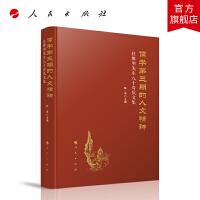 儒学第三期的人文精神――杜维明先生八十寿庆文集 人民出版社