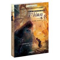 长青藤国际大奖小说书系・第二辑:宇宙最后一本书