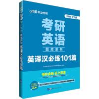 考研英语中公2018考研英语题库系列英译汉必练101篇