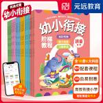 幼小衔接阶梯教程(数学+英语+识字+思维训练+拼音+看图说话)套装共18册