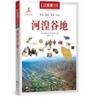 中国地理百科丛书:河湟谷地