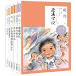 魔法学校/作家的**一本书 书 葛竞 北京少儿 正版
