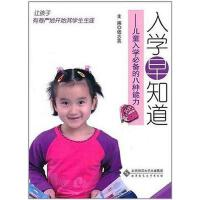 【二手旧书8成新】入学早知道 钱志亮 北京师大 9787303122608