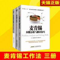 麦肯锡3册 麦肯锡系列 问题分析与解决技巧+工作法+用人标准 麦肯锡本色 企业管理管理书籍领导力企业团队 麦肯锡职工培