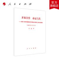 开放合作 命运与共――在第二届中国国际进口博览会开幕式上的主旨演讲 人民出版社