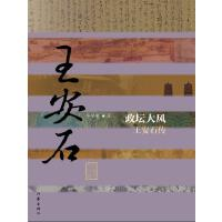 政坛大风――王安石传(平)