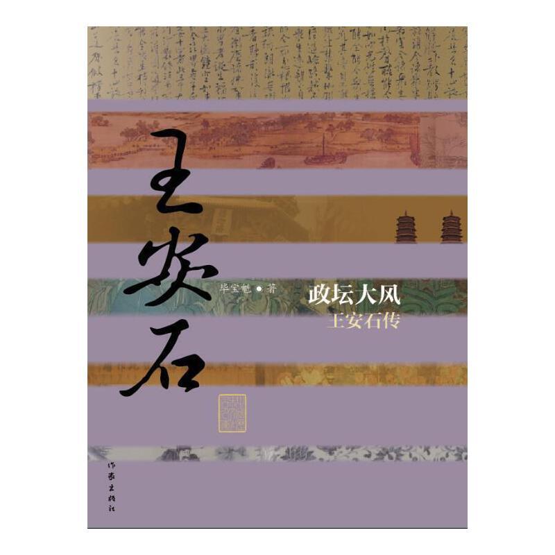 政坛大风——王安石传(平)