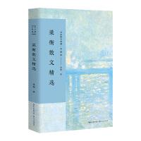 梁衡散文精选(名家散文典藏・彩插版)