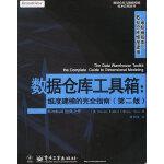 数据仓库工具箱:维度建模的完全指南(第二版)