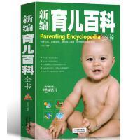 育儿书籍0-3岁婴幼儿新生儿护理育儿百科全书从零岁开始母婴喂养宝宝辅食书食谱实用育儿经日常护理