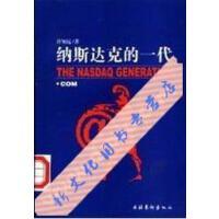 【二手旧书9成新】纳斯达克的一代,许知远,9787503920769