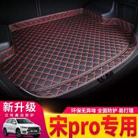 比亚迪宋pro后备箱垫全包围专用比亚迪宋pro汽车尾箱装饰垫子加厚