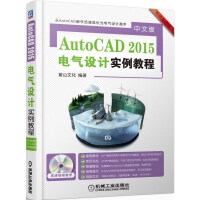 AutoCAD2015中文版 电气设计实例教程