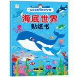 海底世界贴纸书2-3-4-5-6岁宝宝贴纸宝库儿童贴画书益智玩具贴