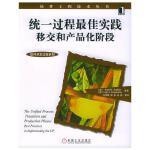 【正版特价】统一过程zui佳实践移交和产品化阶段|28421