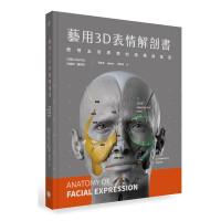 包邮台版 艺用3D表情解剖书 透视五官表情的结构与造型 乌迪斯?萨林斯、山迪斯?康德拉兹著 大家出版 9789869633505