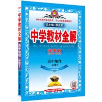 2016金星教育 中学教材全解-高中地理(必修3)(中国地图版)(学案版)
