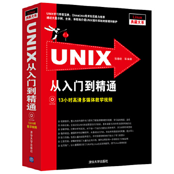 UNIX从入门到精通(配光盘)(Linux典藏大系)