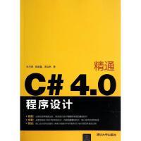 精通C#4.0程序设计 朱付保//段赵磊//李灿林