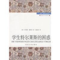 学生特尔莱斯的困惑 9787560836522 (奥)罗伯特・穆西尔,施显松 同济大学出版社