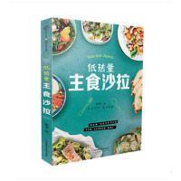 低热量主食沙拉食谱书水果蔬菜沙拉酱 低脂减肥沙拉餐轻食食谱减脂健身餐食谱书饱腹轻食能量蔬果汁排毒沙拉低卡料理美食书籍