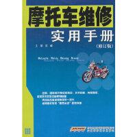摩托车维修实用手册(修订版)