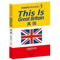 This Is Great Britain:英国(英语国家文化与生活3)(出�肓粞в⑽陌�)