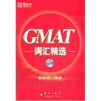 新东方 GMAT词汇精选(含MP3一张)(旧版)
