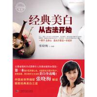经典美白从古法开始 9787807632801 张晓梅 广西科学技术出版社