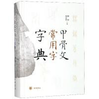 甲骨文常用字字典(精)