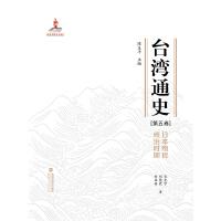 台湾通史・日本殖民统治时期(第五卷)