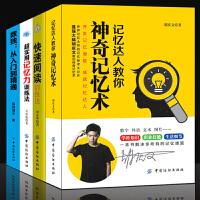 增强记忆力训练逻辑思维训练书籍全4本 记忆力数独从入门到精通快速阅训练法逻辑思维训练1200题 强大脑心理学畅销书籍