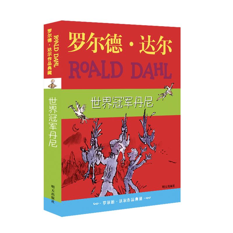 """罗尔德·达尔作品典藏 世界冠军丹尼 全球小读者追捧的世界儿童文学大师,三次获得""""爱伦· 坡文学奖""""、""""美国神奇作家奖"""",作品典藏系列累计销量突破四百万册"""