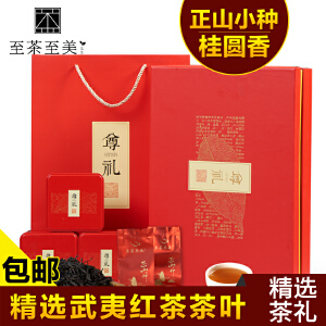 至茶至美 尊品茶礼 正山小种红茶 桐木关特级红茶茶叶 武夷山茶 武夷红茶 茶叶礼盒装 300g 包邮