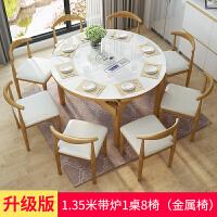 餐桌椅组合 现代简约 小户型北欧实木餐桌伸缩叠电磁炉家用饭桌 【升级版】带炉1桌8椅(金属椅)