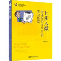 七步入微 微课程设计与开发实战指南 北京邮电大学出版社