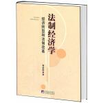 法制经济学:经济转型和法制改革